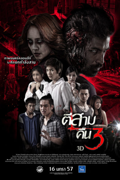 "Poster for the movie ""ตีสาม คืนสาม 3D"""