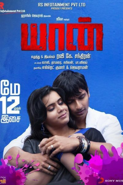 "Poster for the movie ""Yaan"""