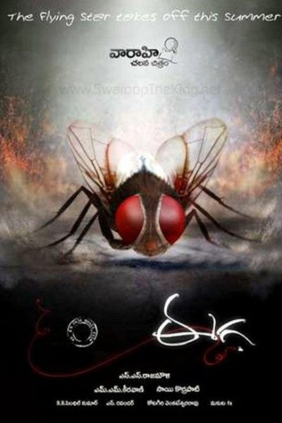 "Poster for the movie ""Eega"""