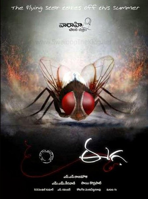 """Poster for the movie """"Eega"""""""