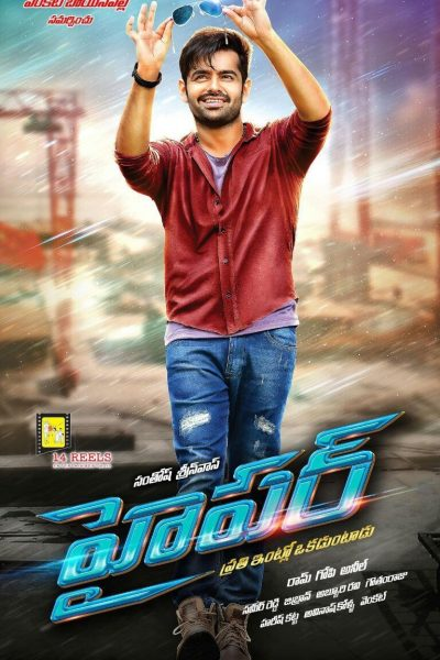 "Poster for the movie ""Hyper"""