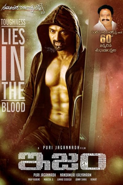kalyan-ram-six-pack-look-poster-ism-movie-released