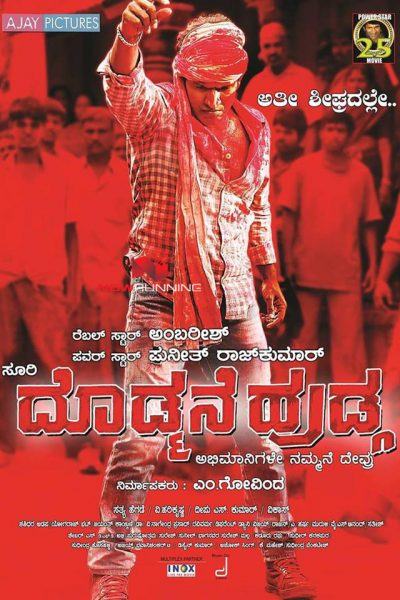 Dodmane-Huduga-movie-07