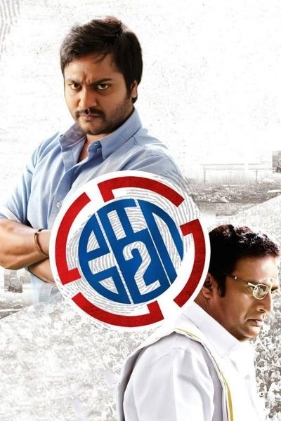 "Poster for the movie ""Ko 2"""