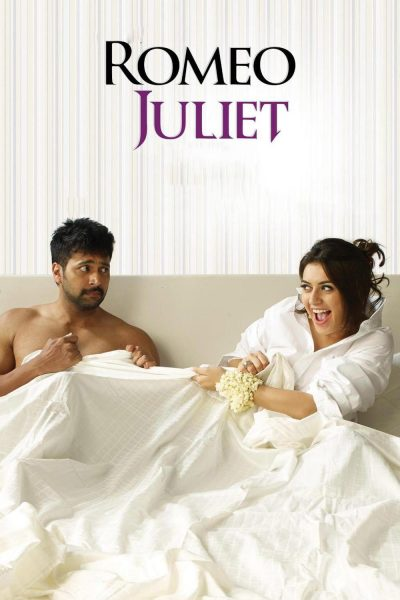 "Poster for the movie ""Romeo Juliet"""