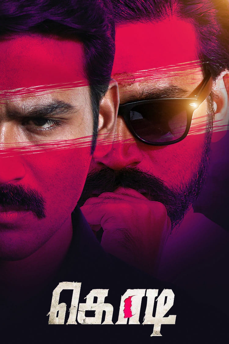 """Poster for the movie """"Kodi"""""""