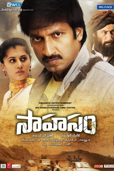 "Poster for the movie ""Sahasam"""