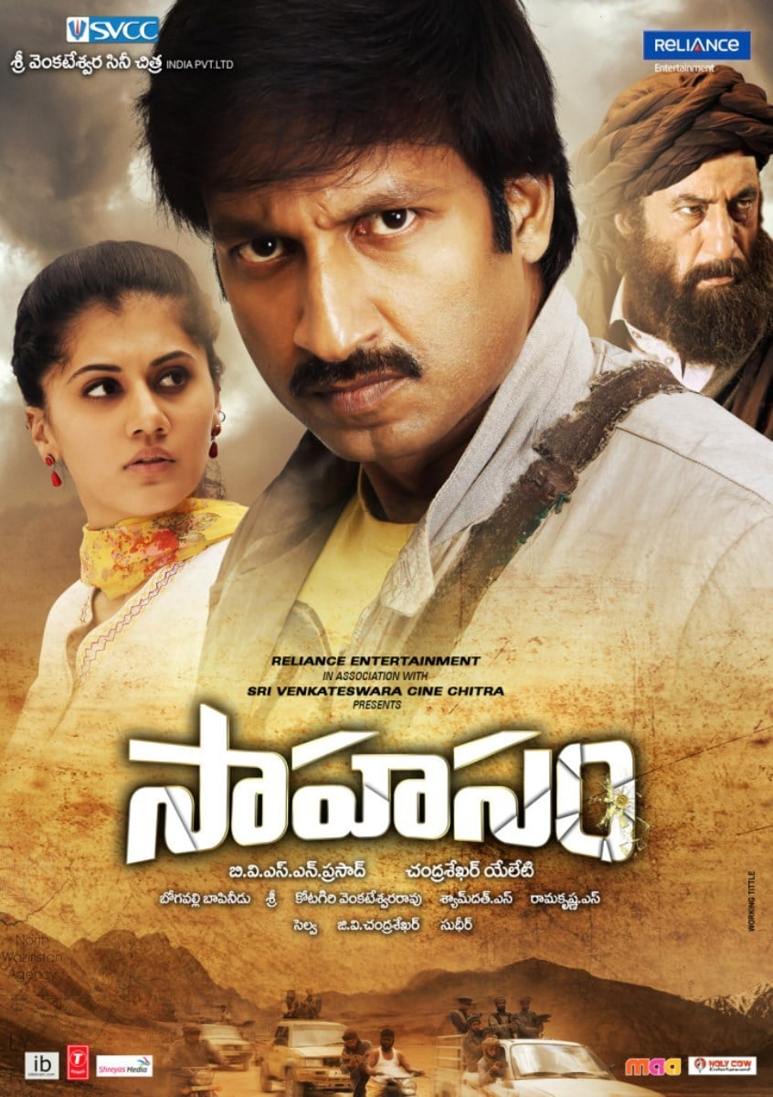 """Poster for the movie """"Sahasam"""""""