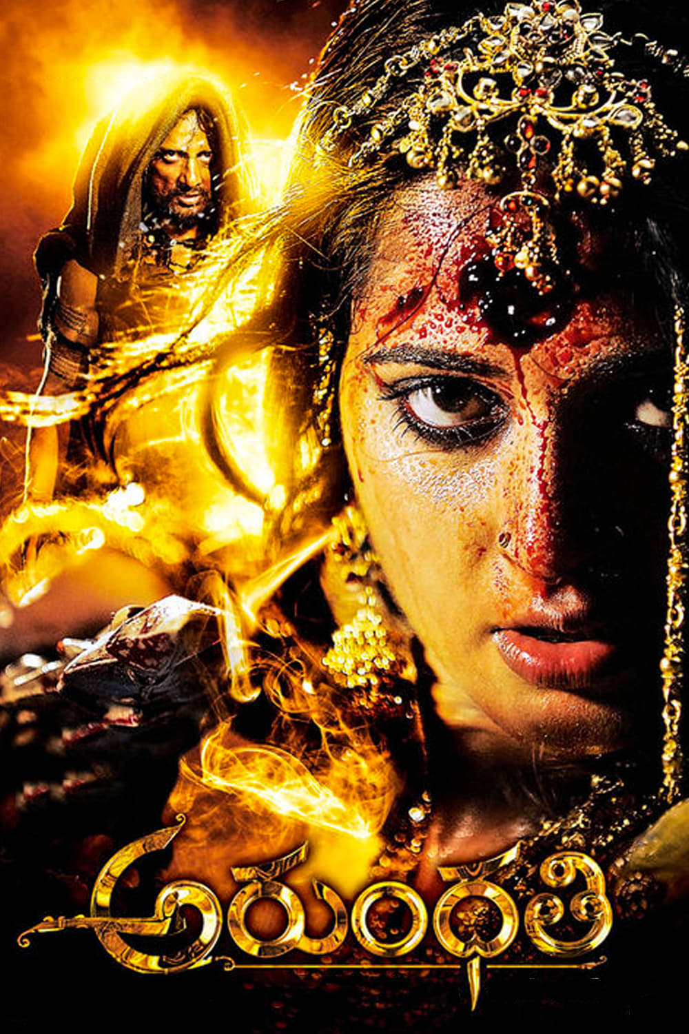 "Poster for the movie ""Arundhati"""