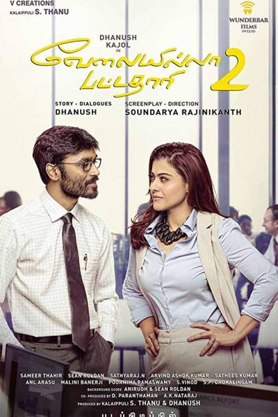 vip 2