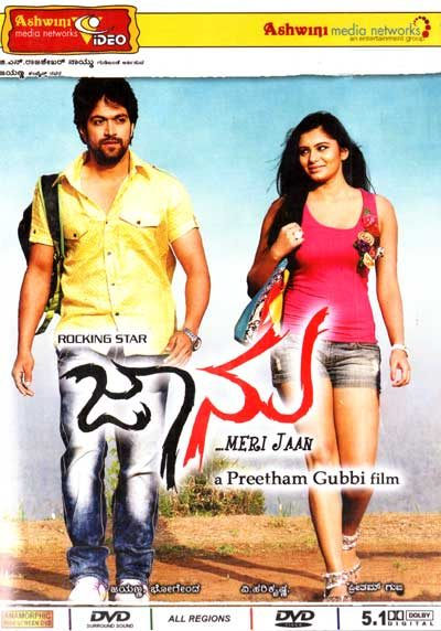 Jaanu-DVD