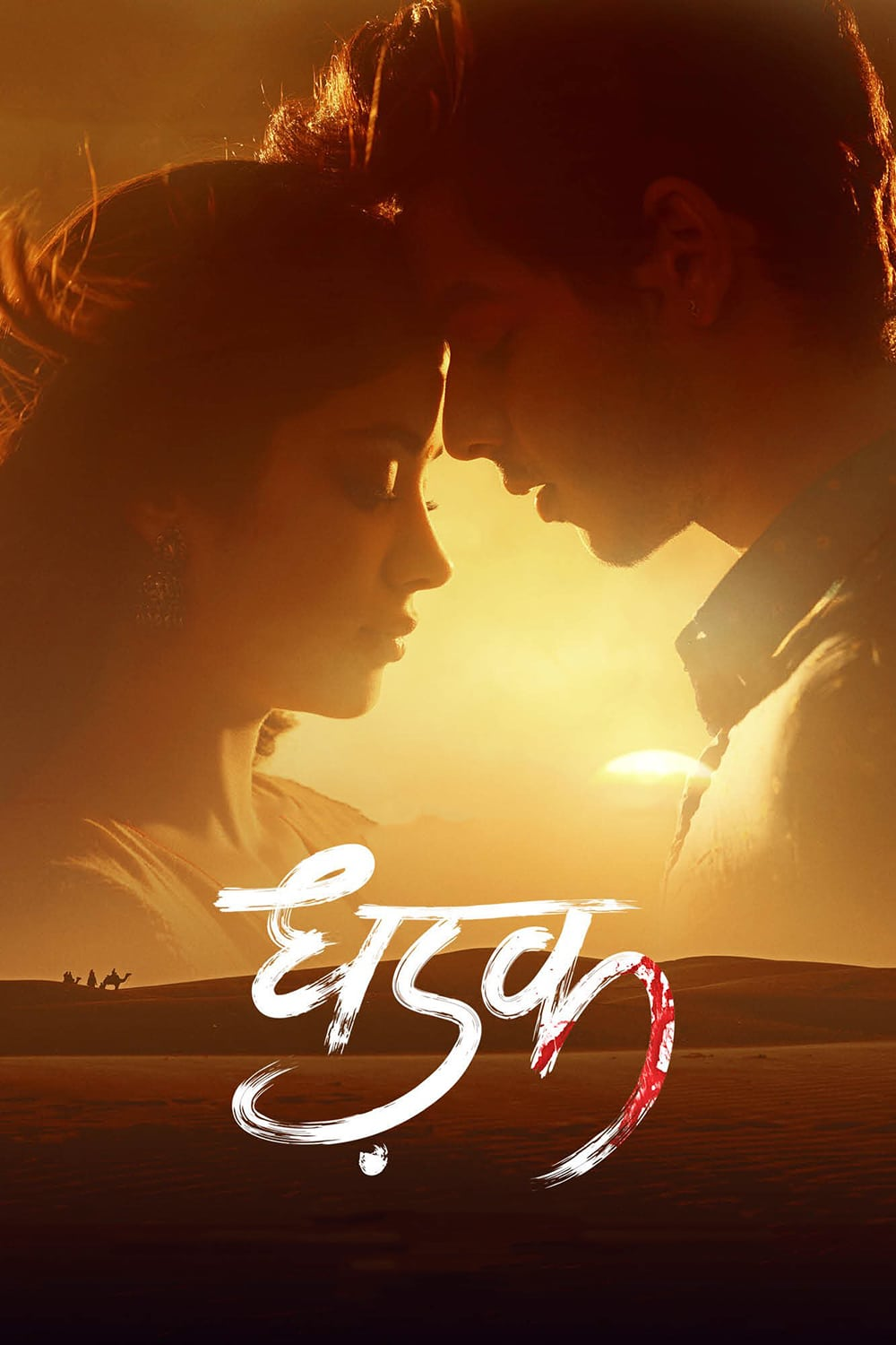 "Poster for the movie ""Dhadak"""