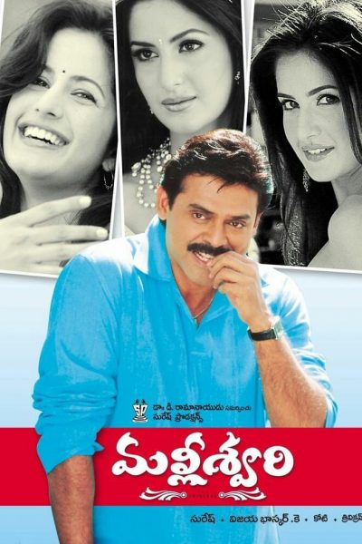"Poster for the movie ""Malliswari"""