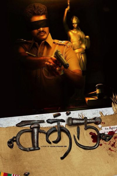 "Poster for the movie ""Sathru"""