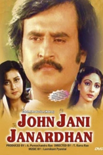"Poster for the movie ""John Jani Janardhan"""