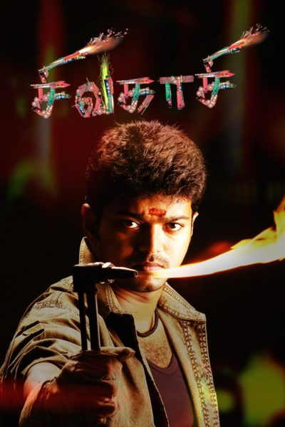 "Poster for the movie ""Sivakasi"""