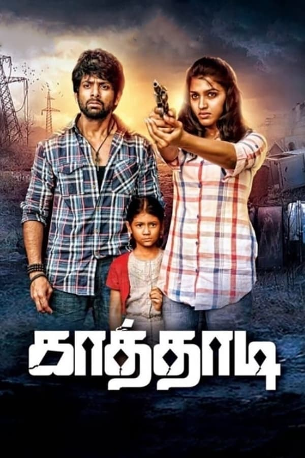 """Poster for the movie """"Kaathadi"""""""