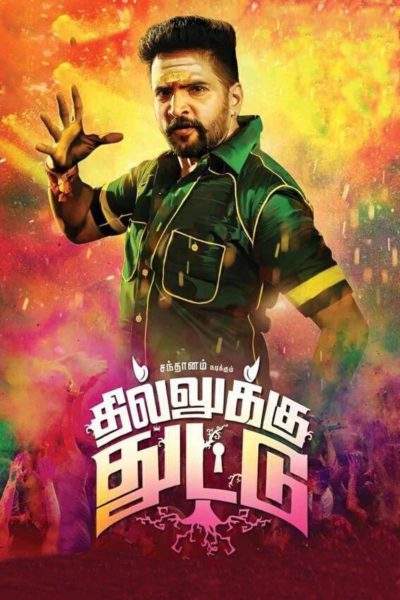 "Poster for the movie ""Dhilluku Dhuddu"""